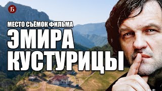 """Место съёмок фильма Кустурицы / """"По млечному пути"""" / Репортаж"""