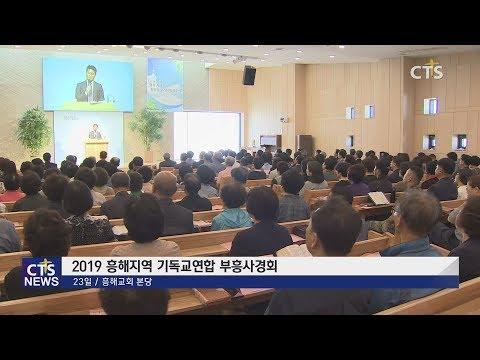 2019 흥해지역 기독교연합 부흥사경회 L CTS뉴스, 기독교뉴스, 교계뉴스