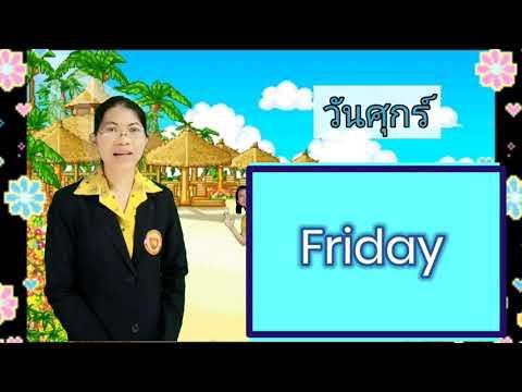 ภาษาอังกฤษ วันทั้ง 7