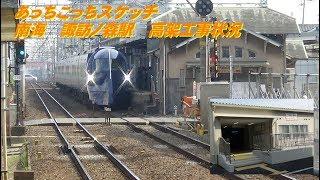 あっちこっちスケッチ~南海 諏訪ノ森駅 高架工事状況