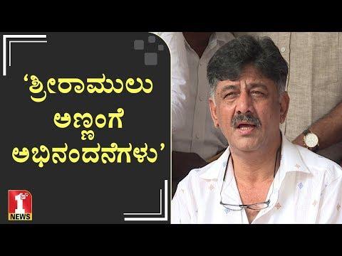 'ಶ್ರೀರಾಮುಲು ಅಣ್ಣಂಗೆ ಅಭಿನಂದನೆಗಳು' | DK Shivakumar | Byelection results