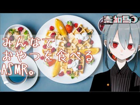 【ASMR雑談】僕といっしょに、おかし食べませんか。
