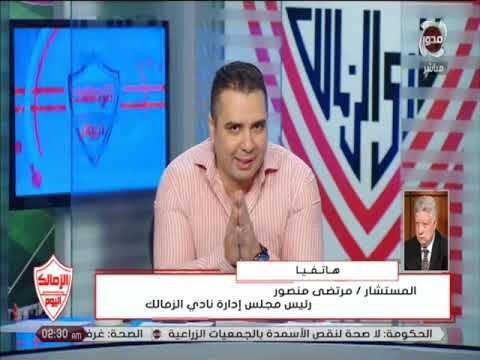 المستشار مرتضي منصور يحذر شوبير و يقاطع ابو رجيله لهذا السبب