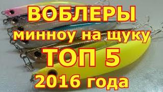 Воблеры минноу на щуку. Лучшие в 2016 году ТОП 5 (O.S.P., Jackall, Deps)
