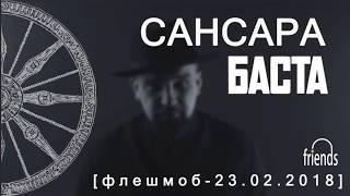 Баста - Сансара - Флешмоб #2018