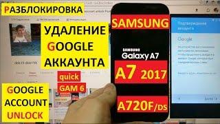 Разблокировка аккаунта google Samsung A7 2017 FRP Bypass Google account samsung a720f