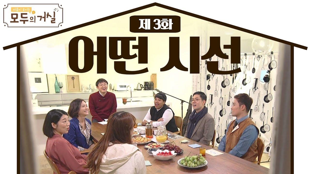 모두의 거실 3회ㅣ어떤 시선ㅣ추상미, 송준근, 김복유, 이미쉘 출연