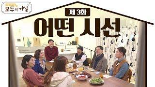 모두의 거실 3회ㅣ어떤 시선ㅣ추상미, 송준근, 김복유,…
