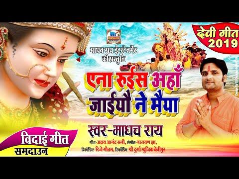 Madhav Rai ने सबको रुला दिया गीत-विदाई गीत समदाउन-एना रुईस आहाँ जाईयौ ने मैया-Maithili विदाई गीत