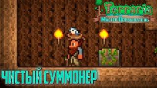 Terraria 1.4 Мастер Призыватель - Начало