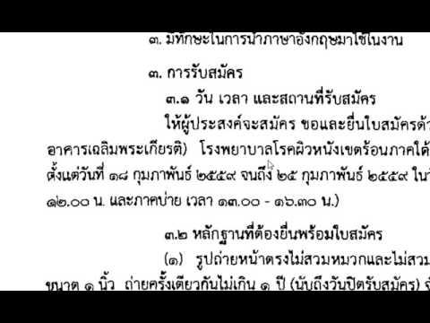 กรมการแพทย์ เปิดรับสมัครสอบพนักงานราชการ 18 ก.พ. -25 ก.พ. 2559