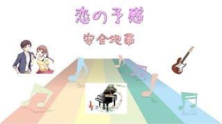 [JPOP] 恋の予感 / 安全地帯 (VER:ST  歌詞:字幕SUB・翻訳対応 / カラオケ )