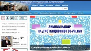 Дистанционное обучение в ПГУ (pglu.ru) | ВидеоОбзор кабинета ПГУ