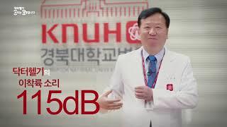 소생 최대 지명받은 인기남 경북대병원 정호영 병원장 소생참여