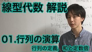 線形代数のEssence 01.行列の演算 1/2