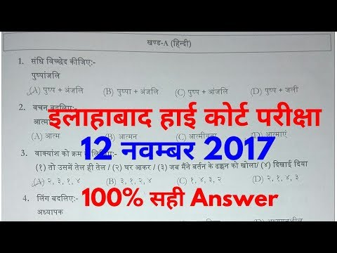 Allahabad high court Junior Assistant Paper Analysis 12 November 2017 in Hindi
