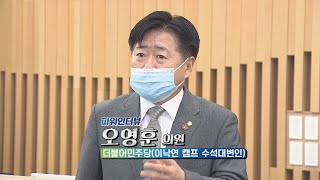 국회방송 뉴스N | [파워인터뷰] 오영훈 더불어민주당 …