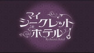 マイ・シークレットホテル 第1話