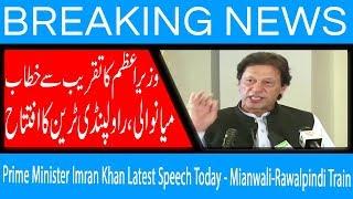 Prime Minister Imran Khan Latest Speech Today - Mianwali-Rawalpindi Train   14 Sep 2018   92NewsHD