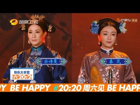 《快乐大本营》8月18日看点:富察皇后璎珞傅恒来了 重量级匠人解密《延禧攻略》 Happy Camp【湖南卫视官方频道】