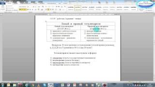 Подготовка к ЕГЭ: обществознание. Урок 2 (Политология: Тоталитаризм).