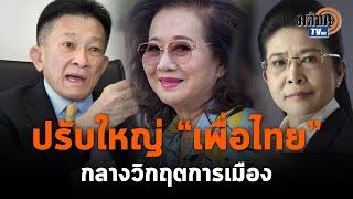 """จับตาพรรคเพื่อไทยปรับใหญ่ """"คุณหญิงพจมาน""""มาแล้วเพื่อกอบกู้พรรคที่ตกต่ำ : Matichon TV"""