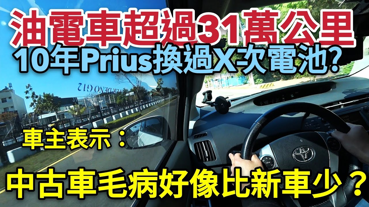 TOYOTA Prius里程31萬,買這價錢不會漏水漏電!車主覺得中古車超值...XC60 IONIQ ALTIS RAV4 Corolla cross參考