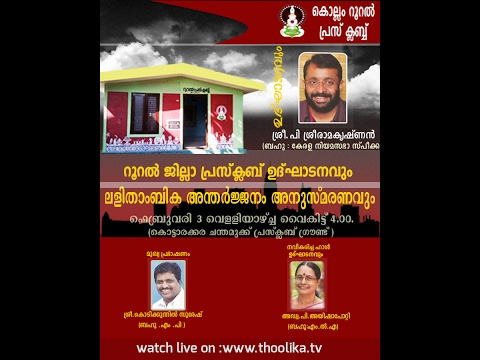 Rural District Press Club Inauguration Kottarakara