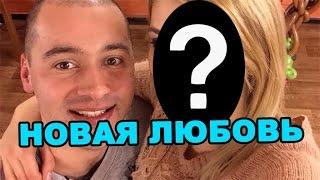 Новая любовь Андрея Черкасова! Последние новости дома 2 (эфир за 23 сентября, день 4519)