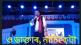 Nachiketa's O Daktar Bengali hit Song