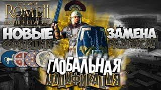 глобальная Топовая Модификация! Новые Юниты и Система! Total War: Rome 2 REM Gold Edition