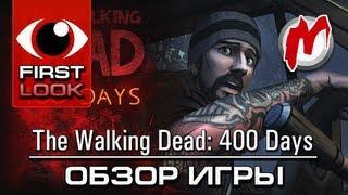 ❶ The Walking Dead: 400 Days - Обзор игры