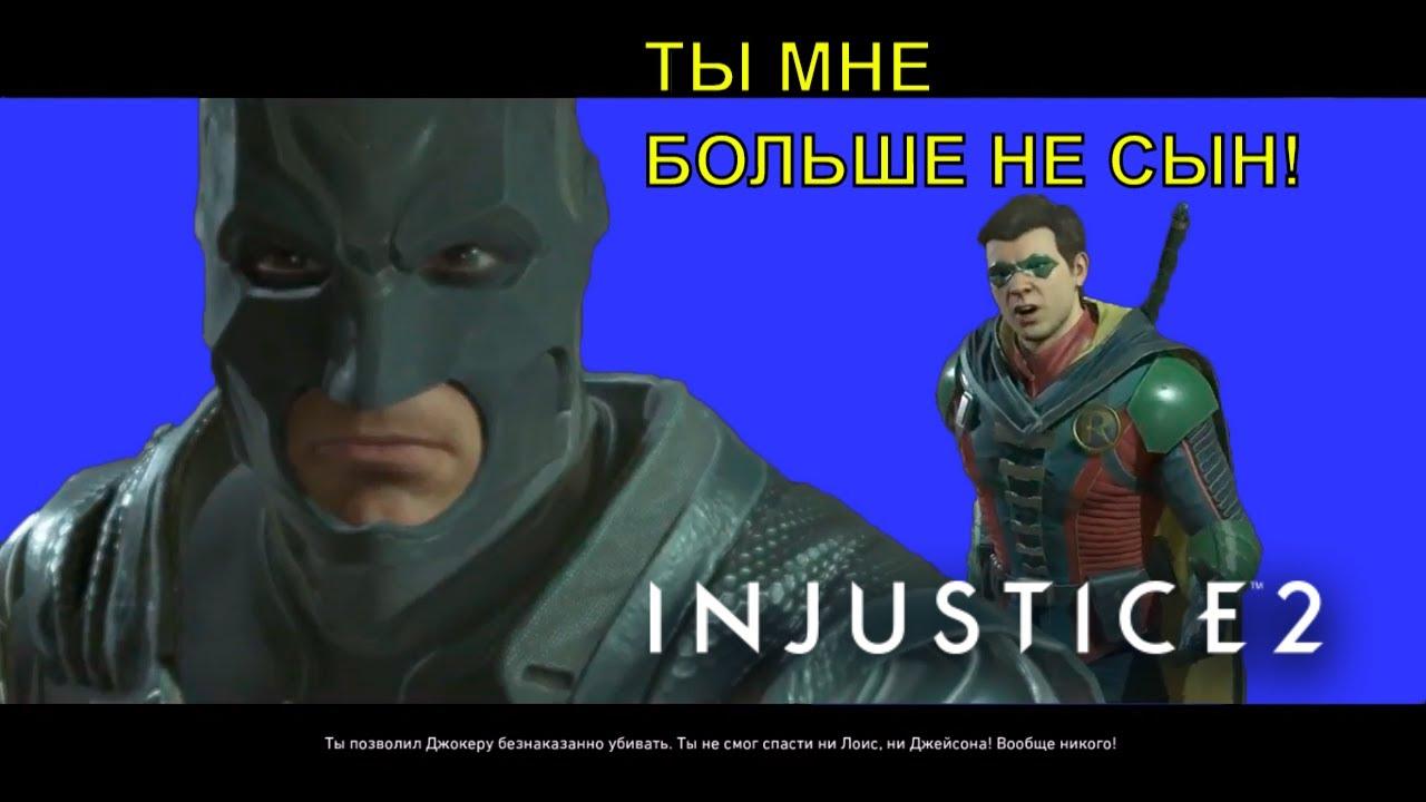 ПРЕДАТЕЛЬСТВО СЫНА - Injustice 2 (Сюжет) #1