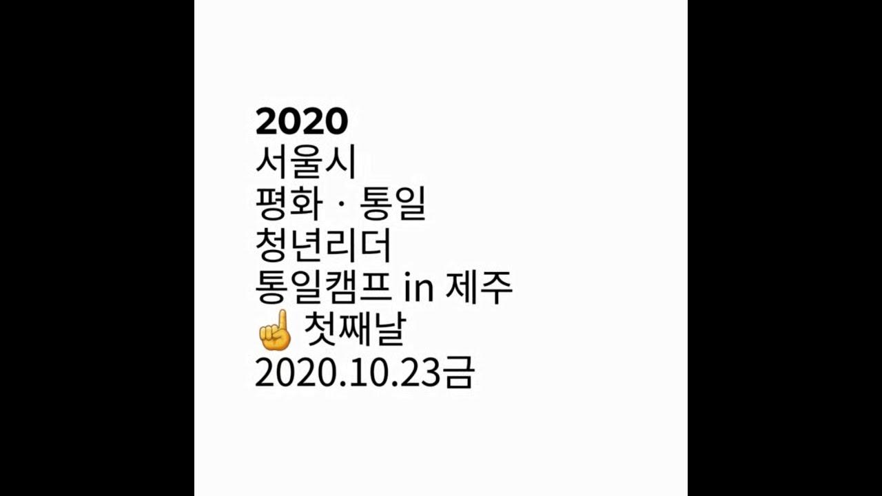 서울시 평화·통일 청년리더 통일캠프(제주도)_1일차