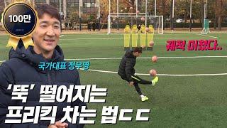 낙차 개쩌는 무회전킥과 감아차기ㄷㄷ 정우영 선수의 프리킥 강의!!⚽️🔥 (KNUCKLEBALL FREEKICK)ㅣ GOALE