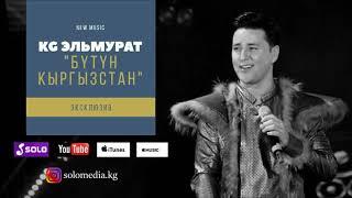 KG Эльмурат - Бутун Кыргызстан / Жаны 2018