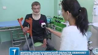 Житель Карагандинской области обвиняет полицейских в нанесении побоев