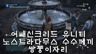 어쌔신크리드 유니티 노스트라다무스 수수께끼 쌍둥이자리 Assassin's Creed Unity