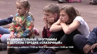 КРТВ. Развлекательные программы в детском городке «Сказочный»
