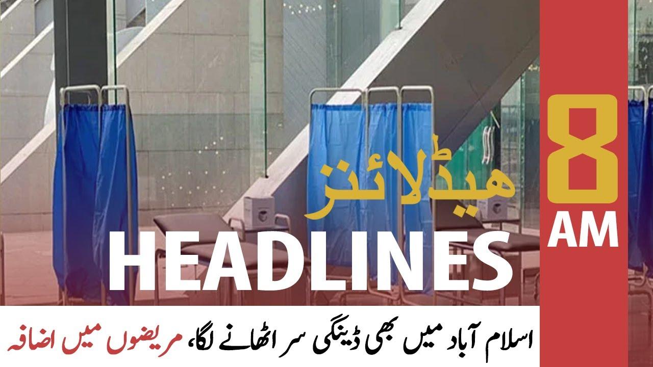 ARY News | Headlines | 8 AM | 12th October 2021
