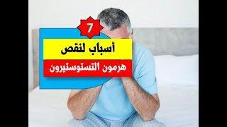 7 أسباب لنقص هرمون التستوستيرون أو هرمون الذكورة