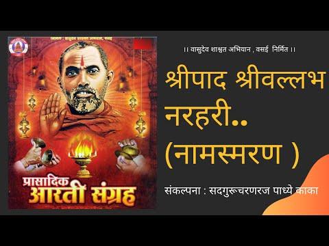 श्रीपाद श्रीवल्लभ नरहरी ( नामस्मरण ) । Shreepad shreevallabh narhari ( Naamsmaran )