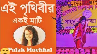 Ei Prithibir Eki Maati Eki Akash Batash 💙 Palak Muchhal # (Video & Lyrics)