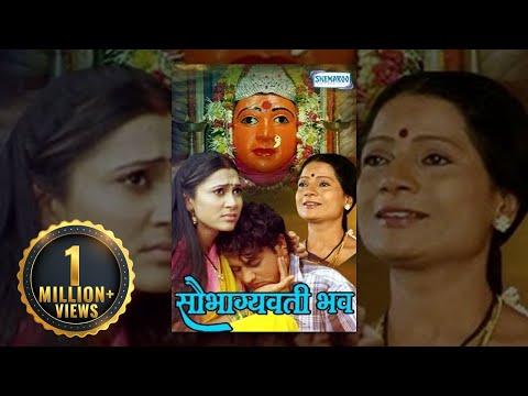 Saubhagyavati Bhavah