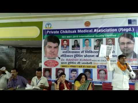 PCMA Doctor's Association All india and dr rakesh kumar MBBS MD DM Sr Neurologist