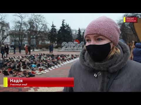 ПіК:Події і Коментарі: В центрі Чернігова зробили незвичайну інсталяцію із кількасот пар жіночого взуття