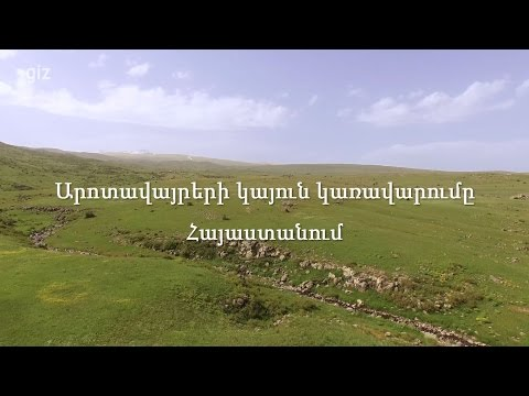 GIZ: Sustainable Pasture Management in Armenia. 2015 (Armenian version)