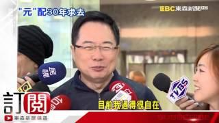 Repeat youtube video 「離婚與馬尾妹無關」 蔡正元:照顧前妻一輩子