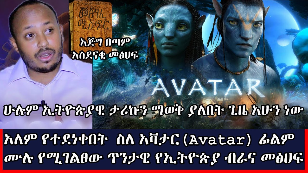 Ethiopia: አለም የተደነቀበት  ስለ አቫታር(Avatar) ፊልም ሙሉ የሚገልፀው ብራና   : Andromeda jtv I Doctor Rodas tadesse