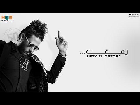 """كليب """" زهقت """" فيفتي الإسطورة - Fifty El Ostora & Dr 7a7a N1 (Official video)"""